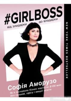 «#Girlboss. Від злидарки до владарки» Софія Аморузо