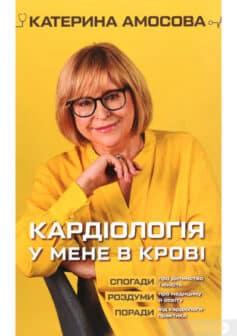 «Кардіологія у мене в крові» Катерина Амосова