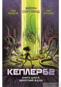 «Кеплер-62. Книга друга. Зворотній відлік» Тімо Парвела
