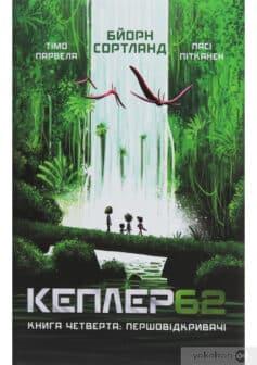 Кеплер62. Книга 4. Першовідкривачі