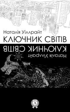 «Ключник світів» Наталія Уіллрайт