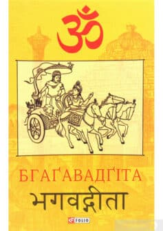 Книга Бгаґавадґіта
