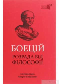 Книга Боецій. Розрада від філософії