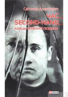 «Книга Час second-hand. Кiнець червоної людини» Світлана Алексієвич