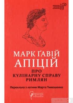 Книга Марк Ґавій Апіцій. Про кулінарну справу римлян