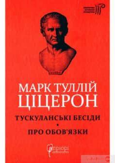 Книга Марк Туллій Ціцерон. Тускуланські бесіди. Про обов'язки