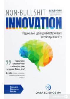 «Книга Non-Bullshit Innovation. Радикальні ідеї від найпотужніших інтелектуалів світу» Девід Роуен