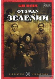 «Книга Отаман Зелений» Клим Поліщук