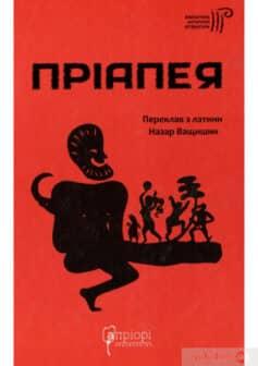 «Книга Пріапея»