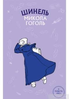 «Книга Шинель. Ніс» Микола Гоголь