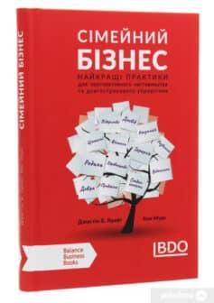 «Книга Сімейний бізнес. Найкращі практики для перспективного наставництва та довгострокового управління» Кен Мур