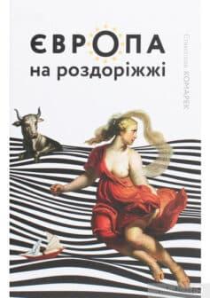 Книга Європа на роздоріжжі