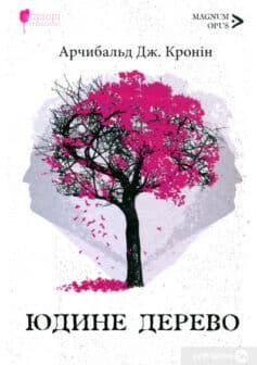 Книга Юдине дерево