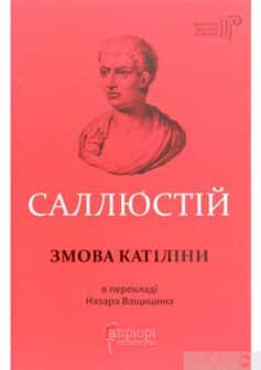 Книга Змова Катіліни