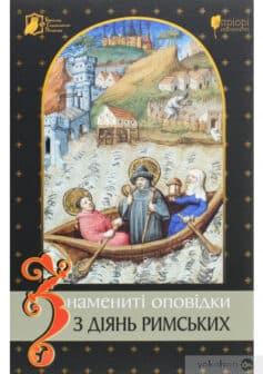 «Книга Знамениті оповідки з діянь римських»