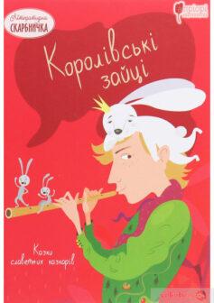 Королівські зайці. Казки славетних казкарів