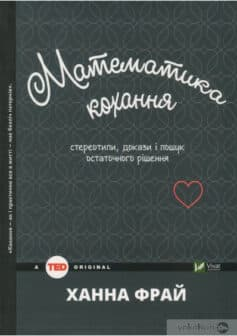 «Математика кохання. Стереотипи, докази і пошук остаточного рішення» Ханна Фрай