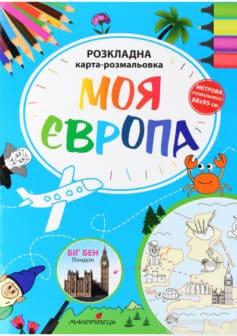 «Моя Європа. Розкладна карта-розмальовка» Ірина Мацко
