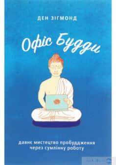 «Офіс Будди. Давнє мистецтво пробуддження через сумлінну роботу» Ден Зігмонд