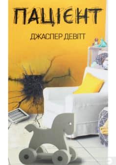 «Пацієнт» Джаспер Девіт