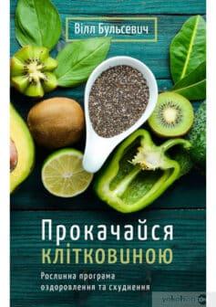 «Прокачайся клітковиною. Рослинна програма оздоровлення й схуднення» Вілл Бульсевич