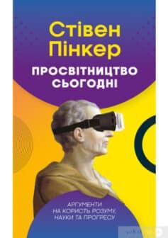«Просвітництво сьогодні. Аргументи на користь розуму, науки та прогресу» Стівен Пінкер