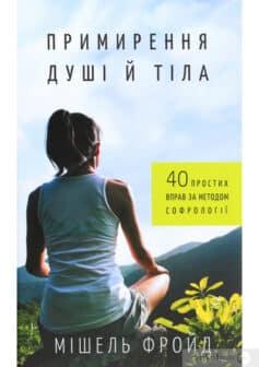 «Примирення душі й тіла. 40 простих вправ за методом софрології» Мішель Фройд