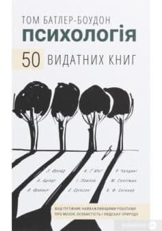 «Психологія. 50 видатних книг. Ваш путівник найважливішими роботами про мозок, особистість і людську природу» Том Батлер-Боудон