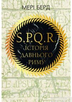 «SPQR. Історія Давнього Риму» Мері Берд