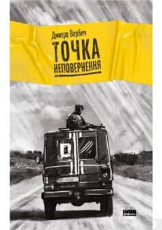 «Точка неповернення» Дмитро Вербич