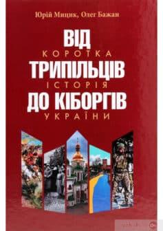 Від трипільців до кіборгів. Коротка історія України