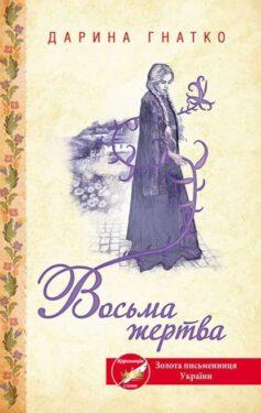 «Восьма жертва» Дарина Гнатко