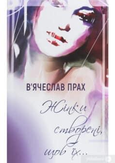 «Жінки створені, щоб їх…» В'ячеслав Прах