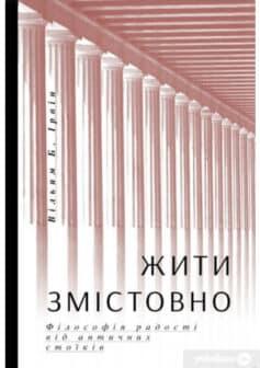 «Жити змістовно. Філософія радості від античних стоїків» Вільям Б. Ірвін