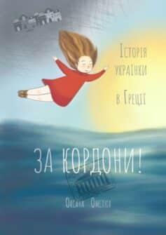 «За кордони! Історія українки в Греції» Оксана Омелюх