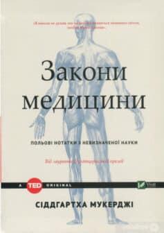 «Закони медицини. Нотатки на полях невизначеної науки» Сіддгартха Мукерджі