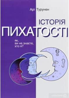«Книга Історія пихатості. Як, ви не знаєте, хто я?» Арі Турунен
