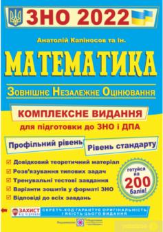 Математика. Комплексна підготовка до ЗНО і ДПА 2022